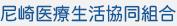 尼崎医療生活協同組合