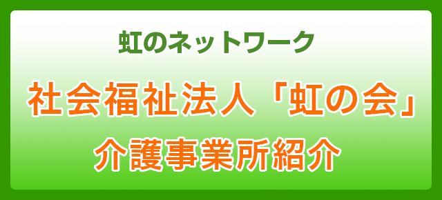 尼崎医療生活協同組合 職員募集