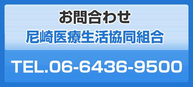 尼崎医療生活協同組合 お問い合わせ 兵庫県尼崎市南武庫之荘11-12-1