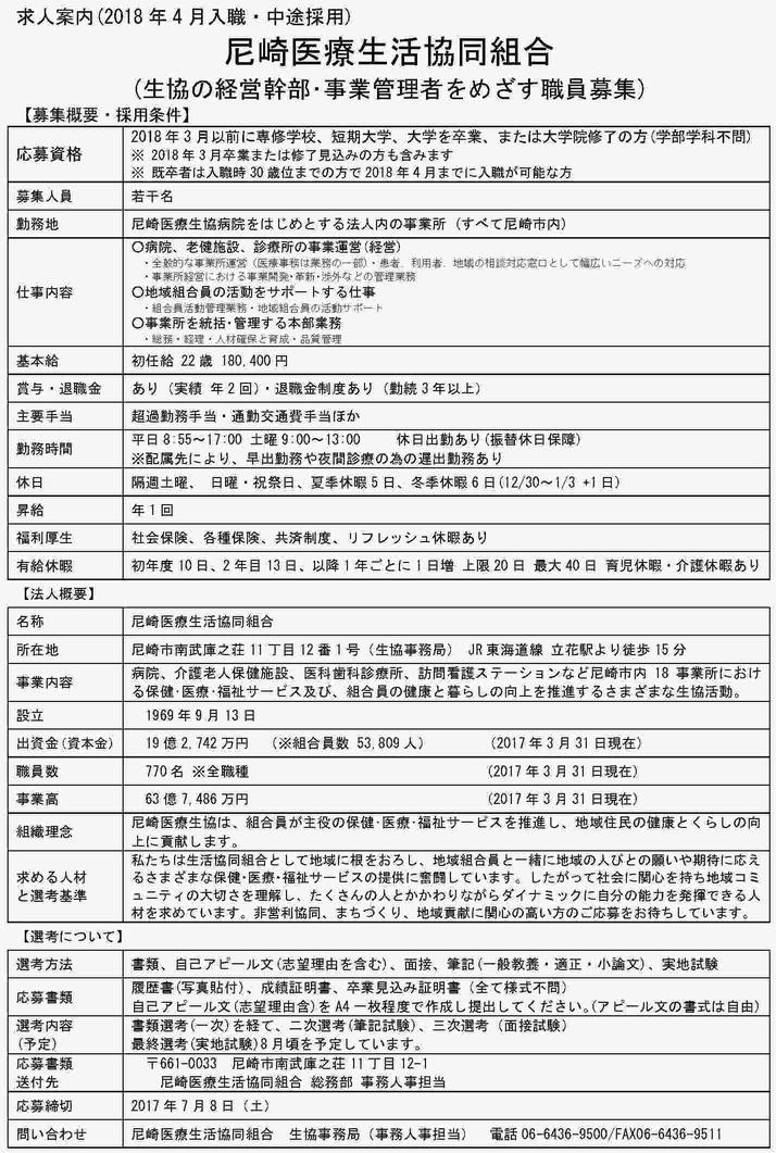 尼崎医療生協組合 事務職員採用募集概要